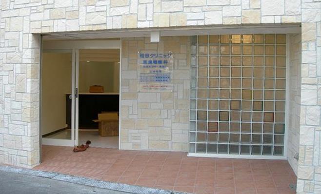 松谷クリニック