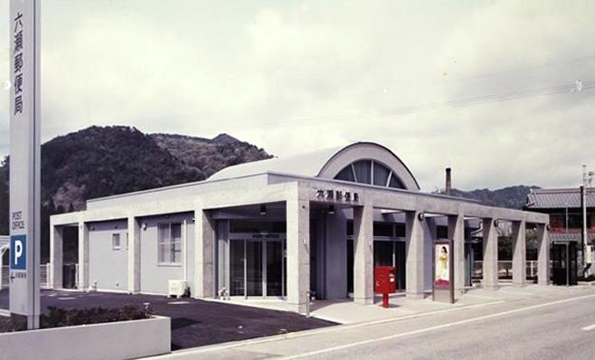 六瀬郵便局