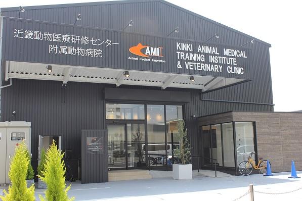 動物医療研修センター